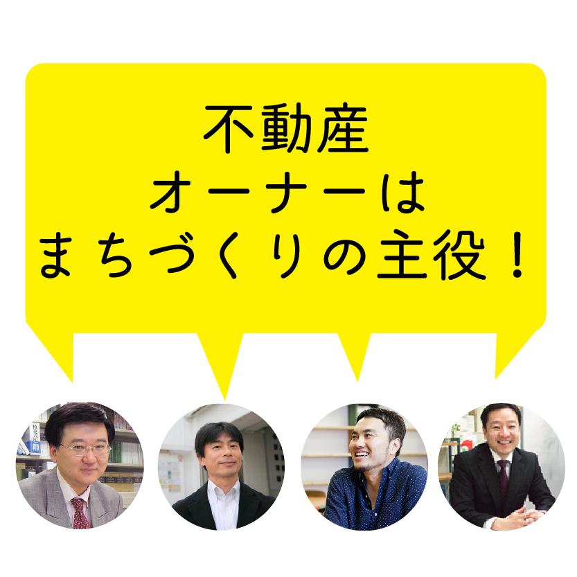 不動産オーナー向け説明会-01