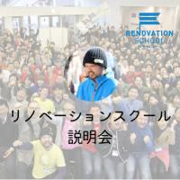 RS説明会_アイキャッチ-01